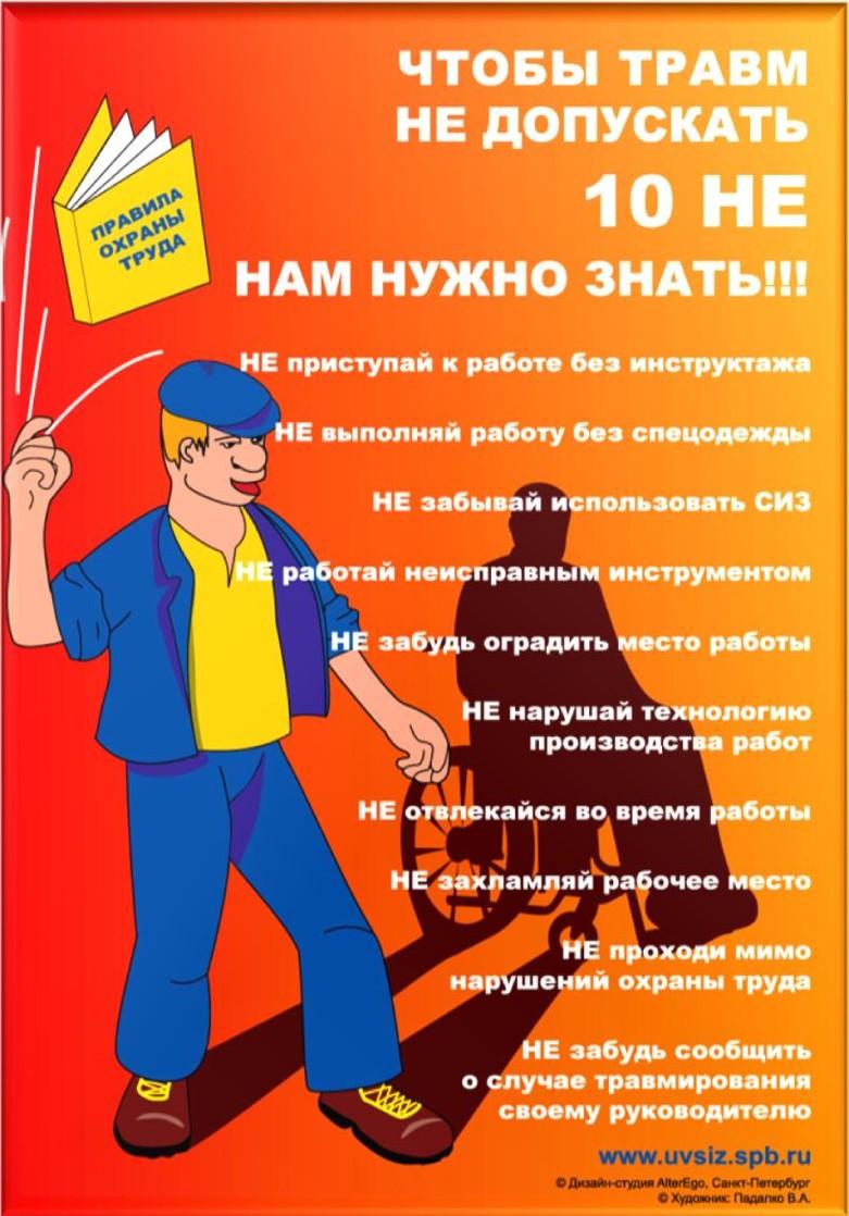 Инструкция По Охране Труда Моториста Автомобильного Транспорта