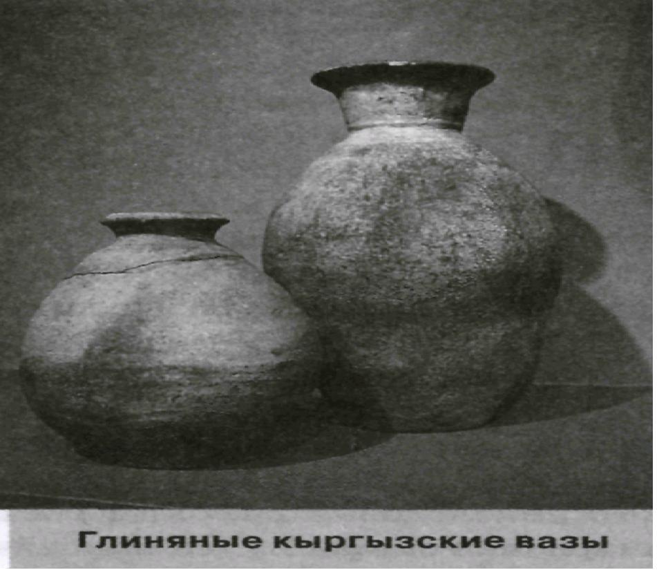 Глиняные Кыргызские вазы